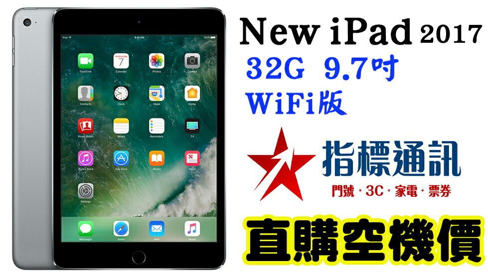 【指標通訊】刷卡價 免運 Apple New iPad 2017版 Wifi 32G 9.7吋 平板電腦 免比價 太空灰 銀 金