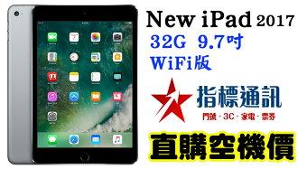 【指標通訊】ATM價 免運 Apple New iPad 2017版 Wifi 32G 9.7吋 平板電腦 免比價  太空灰 銀 金