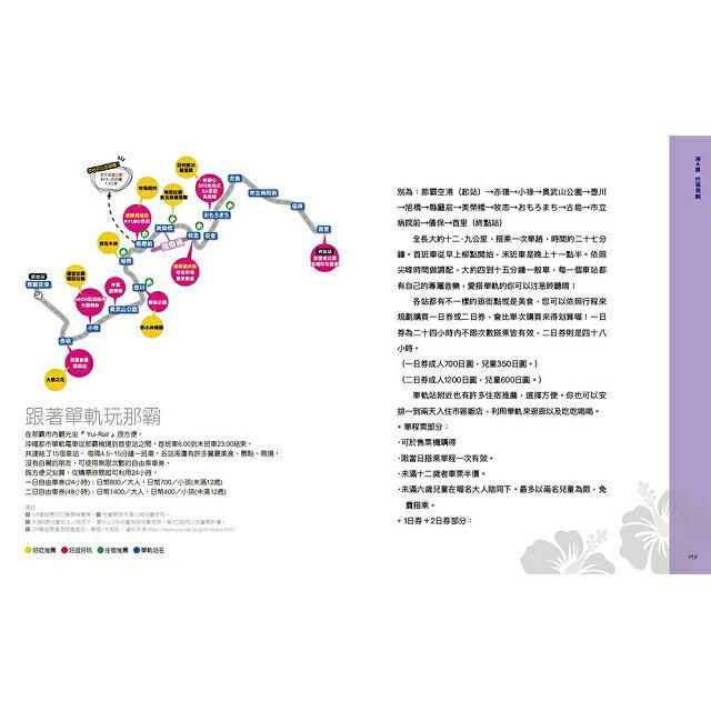 沖繩彭大家族自助錦囊:新手篇 6