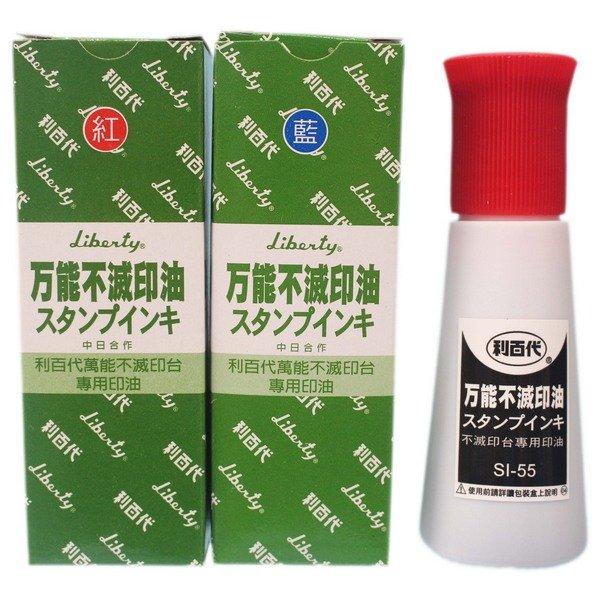利百代 萬能不滅印油 SI-55 (紅 藍 白 黑) / 一瓶入(定310) 55g 萬能不滅打印台用 0