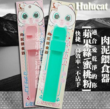【貓用】Hulucat肉泥餵食器 [蘋果綠/蜜桃粉] 方便、不沾手