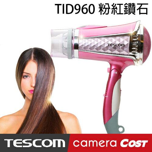 TESCOM TID960 粉紅鑽石負離子吹風機 TID960TW 雙氣流風罩 貴氣 平價時尚 大風量 現貨 - 限時優惠好康折扣