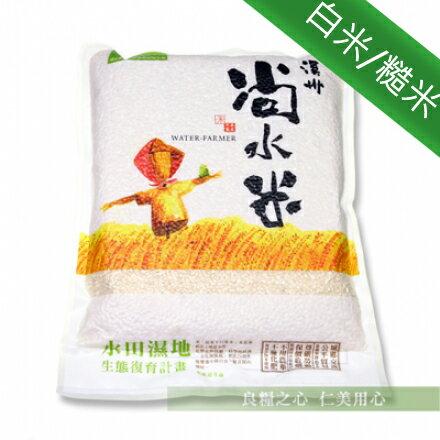 溪州尚水米白米 / 糙米(2kg/包)x1