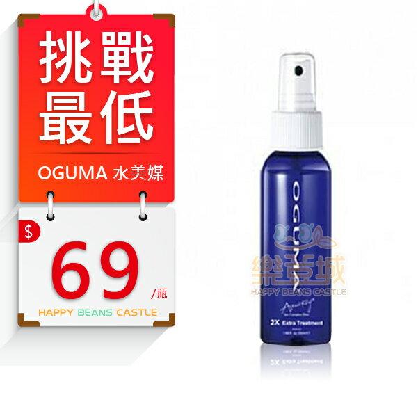 OGUMA 水美媒 1.7.3 噴年輕配方 保濕噴霧 化妝水 50ml♦ 樂荳城 ♦