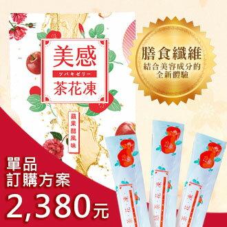 BE SHOP:【海外專用】美感茶花凍-單品訂購方案15公克包,30包盒(蘋果醋口味)*海外顧客購買專用