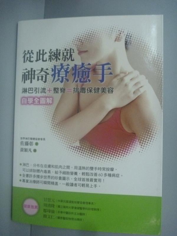 【書寶二手書T1/醫療_ILJ】從此練就神奇療癒手:淋巴引流+整脊=排毒保健美容_佐藤彰