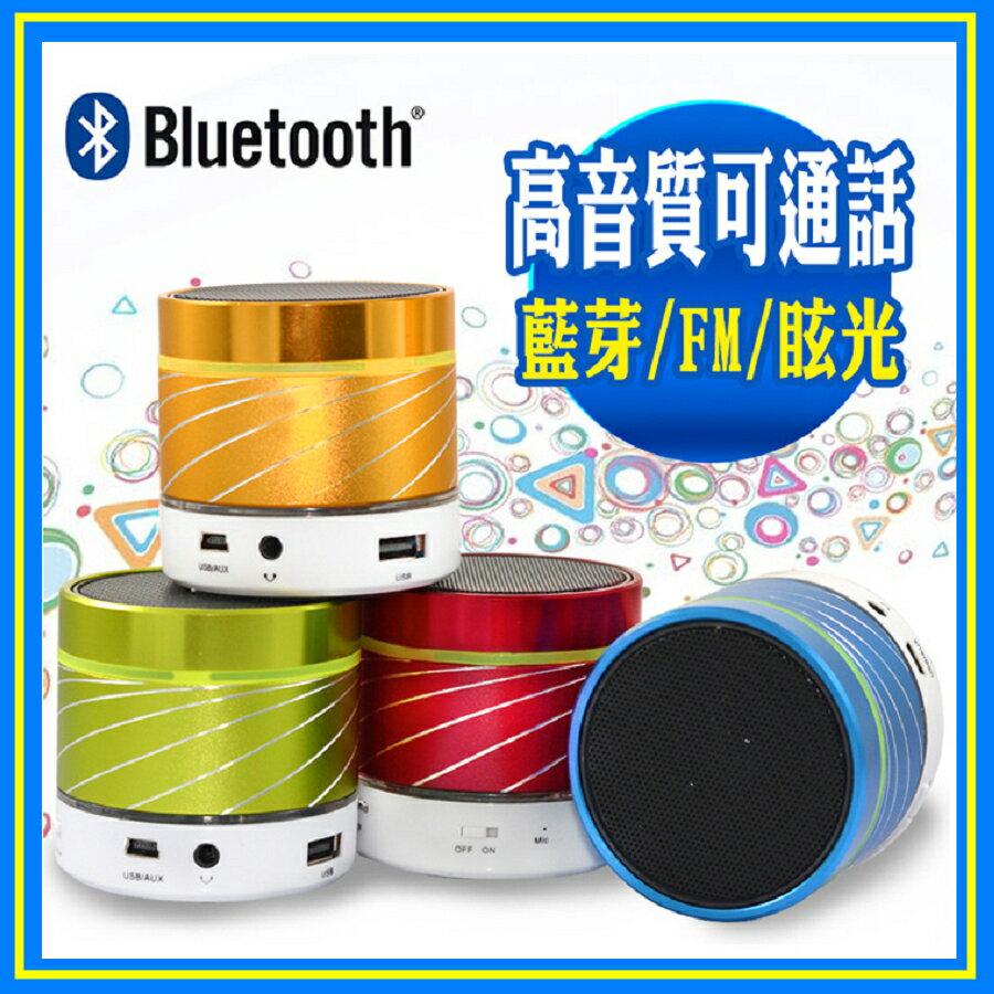 <br/><br/>  七彩炫光 YS001無線藍芽喇叭 HIFI重低音 長效待機 微信 Line語音通話 可插記憶卡 FM隨身音響 藍牙小鋼炮<br/><br/>