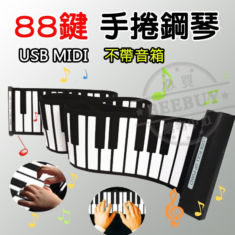 [BEEBUY]88鍵USB MIDI手捲鋼琴/電子琴 可折疊矽膠電子琴 軟鍵盤鋼琴 折疊式手捲鋼琴 可?式手捲鋼琴 電子軟鋼琴 立體鍵盤兒童鋼琴學鋼琴