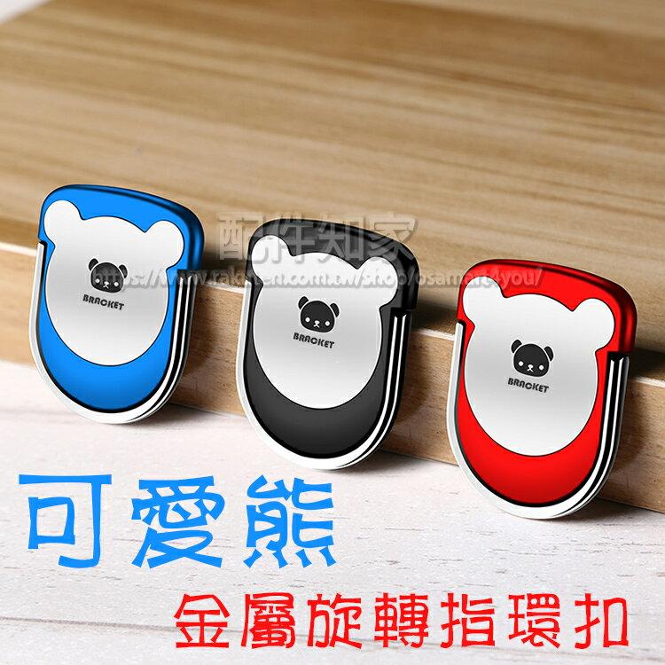 【可愛金屬熊】可愛熊360度 平整式 金屬指環扣/磁吸支架/手機背貼/平板固定/固定座/黏貼式/展示架/放置架/防丟防摔防滑-ZY