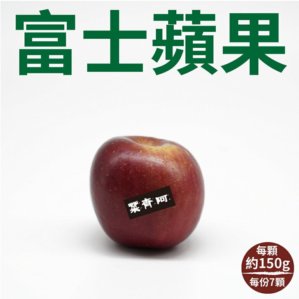 【菜齊阿】美國富士蘋果-每份7顆
