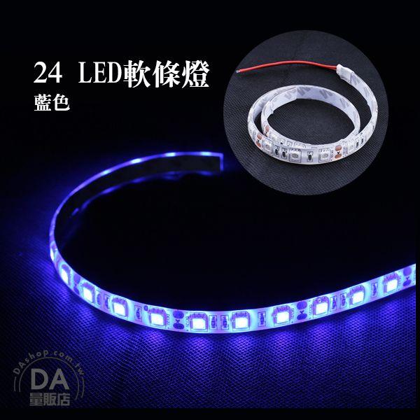 《DA量販店》任意彎曲 24 LED 藍色 防水矽膠 軟條燈 照明燈 汽車 DIY系列 (17-184)