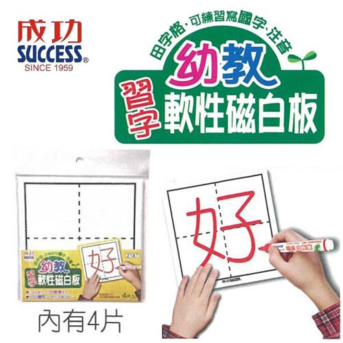 成功 SUCCESS 幼教習字軟性磁白板 2187 4片入 / 包