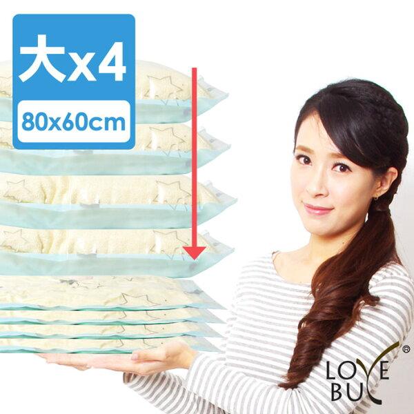 【LoveBuy】加厚型真空平面壓縮袋收納袋_大x4入(80x60cm)