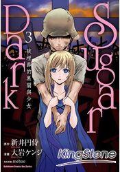 被埋葬的黑闇與少女 漫畫版 03