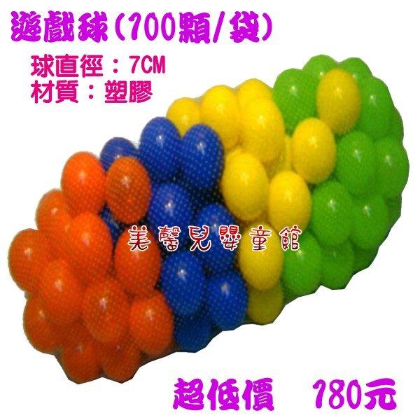 *美馨兒* 彩色遊戲球(100顆/袋) 180元~店面經營/兒童玩具