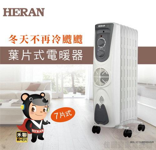【佳麗寶】-(HERAN禾聯)157M1-HOH 葉片式電暖器-7片式