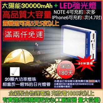 興雲網購【37487-143(聚合物)30000mAh太陽能行動電源+20顆LED強光燈】 可當露營燈 太陽能充電 三星