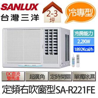 SANLUX 台灣三洋 定頻 右吹式 窗型 冷氣 SA-R221FE (適用坪數約2-3坪、2.2KW)