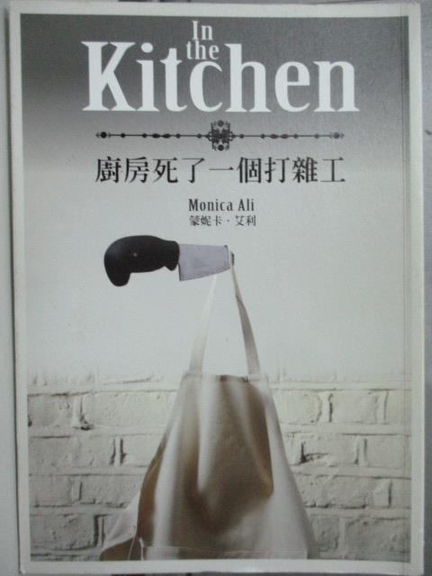 ~書寶 書T8/翻譯小說_JAH~廚房死了一個打雜工_蒙妮卡.艾利