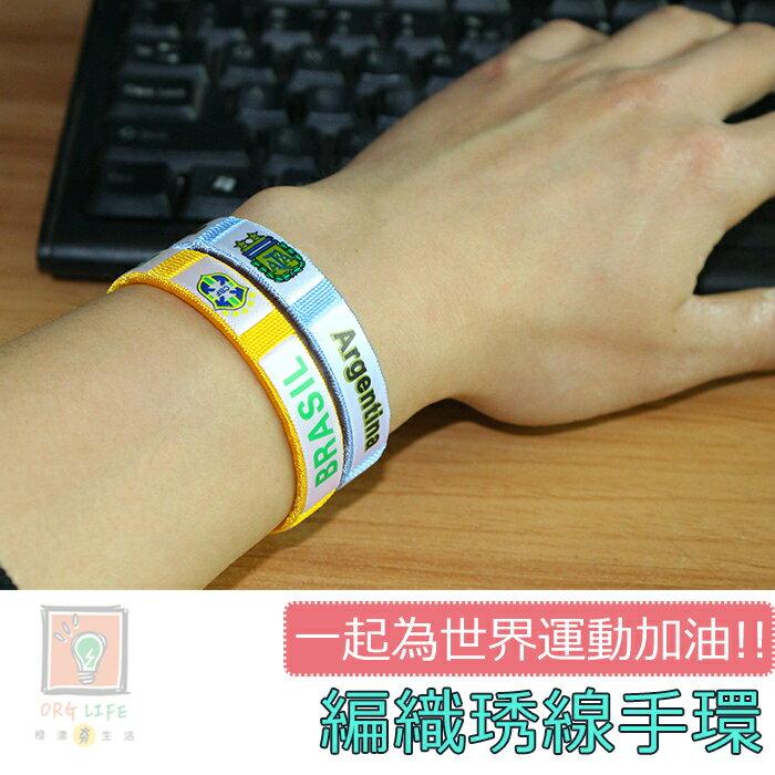 ORG《SD1603》編織繡線~ 2018世界盃 世界盃足球 世界杯足球 球隊球迷 手環 運動手腕旗 運動手環 球隊手環