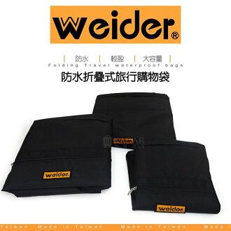 【加賀皮件】Weider 輕巧 防潑水 可折疊式 易收納 購物袋 收納袋 旅行袋 運動袋 (中款) WD631