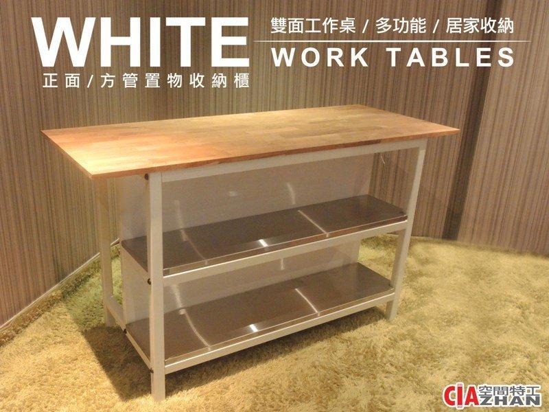 ♞空間特工♞日式極簡風 吧檯桌吧台桌 中島桌 個人書桌 工作桌 可自由調整尺寸 象牙白角鋼架含抽屜