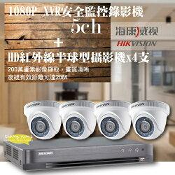高雄監視器/200萬1080P-TVI/套裝組合【4路監視器+200萬半球型攝影機*4支】DIY組合優惠價
