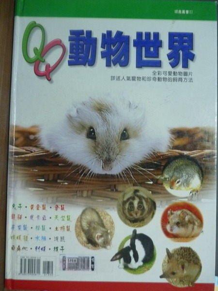 【書寶二手書T6/動植物_PES】QQ動物世界_原價1350_翊鑫編輯小組