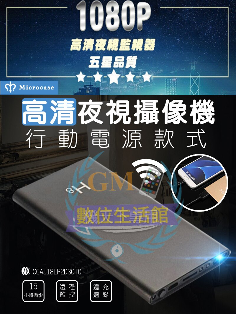 GM數位生活館🏆H8 行動電源監控 1080P 夜視攝影機  監視器 攝影機 密錄器 遠程監控 自動循環 WIFI版