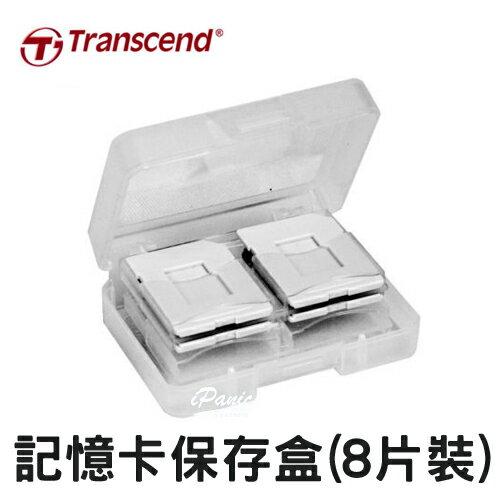 Transcend 創見 記憶卡收納盒 8片裝 記憶卡保存盒 記憶卡收納 記憶卡盒 收納盒