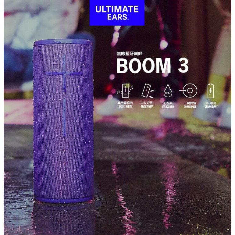 派對聚會必備【美國UE】BOOM 3 防水藍牙音響-豔陽紅 IP67 防水浮水 超大音量 隨身耐用 藍芽喇叭 無線音響