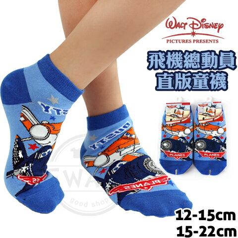 迪士尼 Disney 飛機總動員 直版 童襪 台灣製 唐企