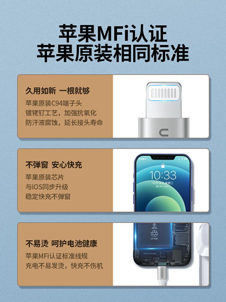 綠聯pd快充線mfi認證20w閃充iphone12pro max11適用于蘋果xr手機ipad平板8沖電線typec轉lightning數據線耐用