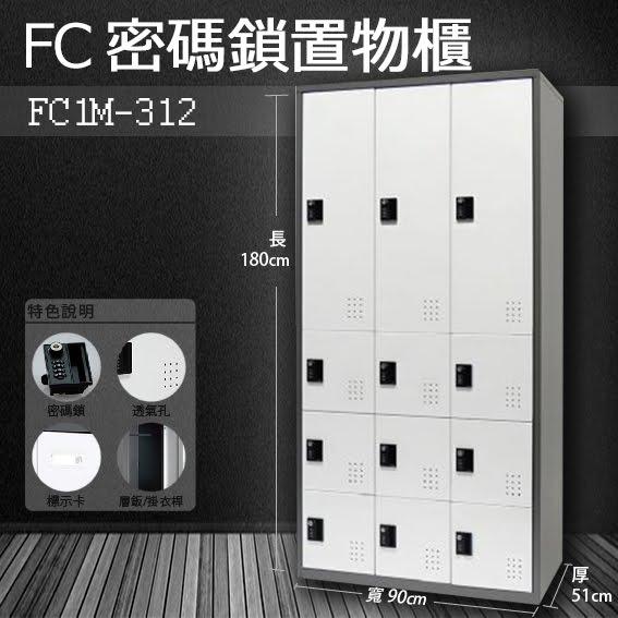『收納辦公用品』多功能密碼鎖置物櫃FC1-M312FC1M-312收納櫃鞋櫃置物櫃員工櫃文件櫃衣物櫃