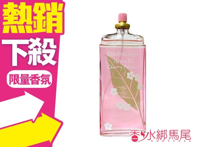 Elizabeth Arden 雅頓 綠茶 櫻花 限量 淡香水 100ml TESTER◐香水綁馬尾◐