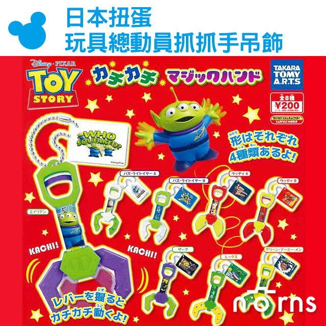 NORNS【日本扭蛋 玩具總動員抓抓手吊飾】三眼怪 爪子 迪士尼轉蛋公仔巴斯光年胡迪