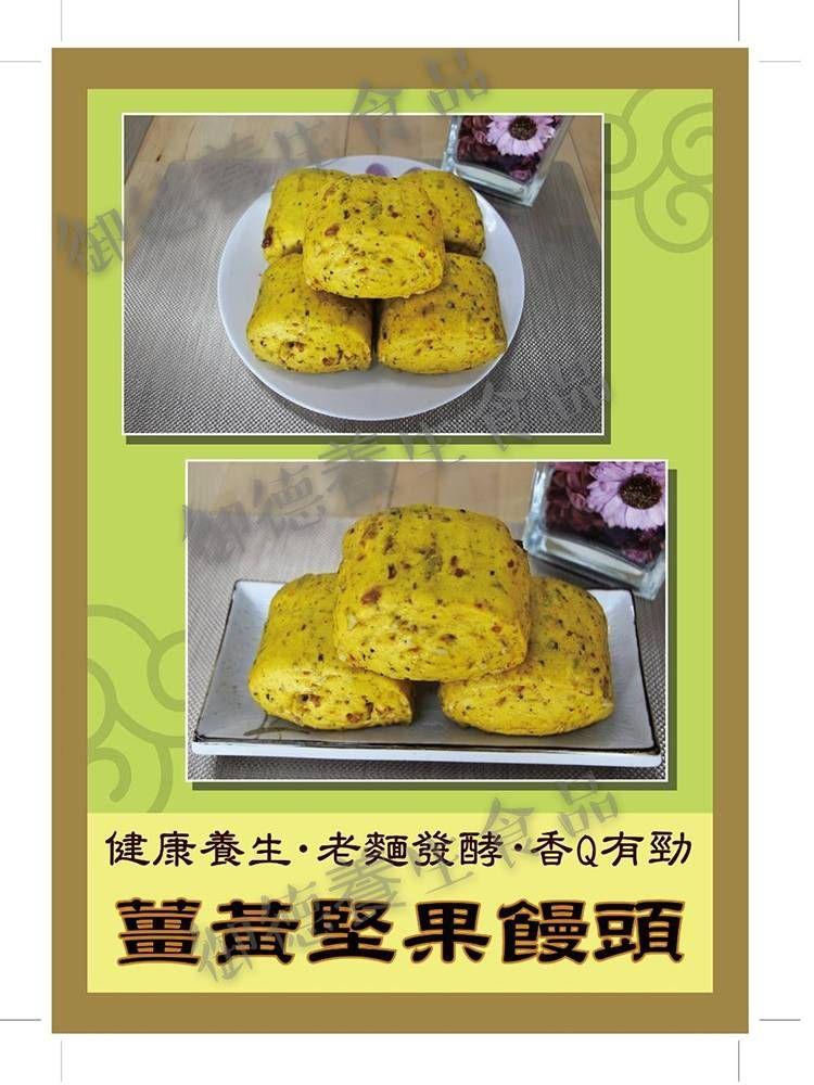 【御德】 養生【薑黃堅果饅頭】/【紅藜麥饅頭】  全素適用 12顆
