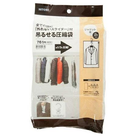 吊掛式壓縮袋 外套用 2入