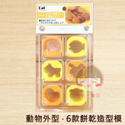 【日本KAI】貝印餅乾壓模-PC動物造型(6款)‧日本製✿桃子寶貝✿