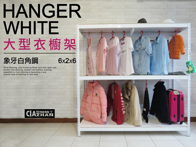 白色免螺絲角鋼♞空間特工♞(6x2x6x3層)收納櫃 組合架 衣櫥 diy組裝 吊衣櫃 衣架 收納 組合架clw63