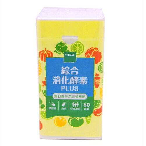 【小資屋】Wedar薇達綜合消化酵素PLUS(60顆瓶)效期:2021.3.26【0102057】