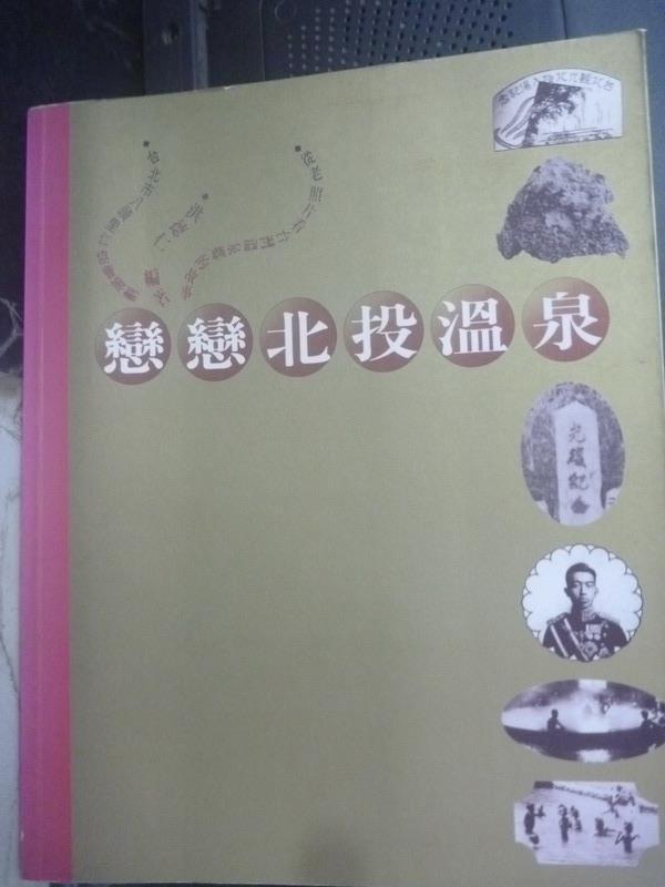 【書寶二手書T1/地理_XBW】戀戀北投溫泉_洪德仁