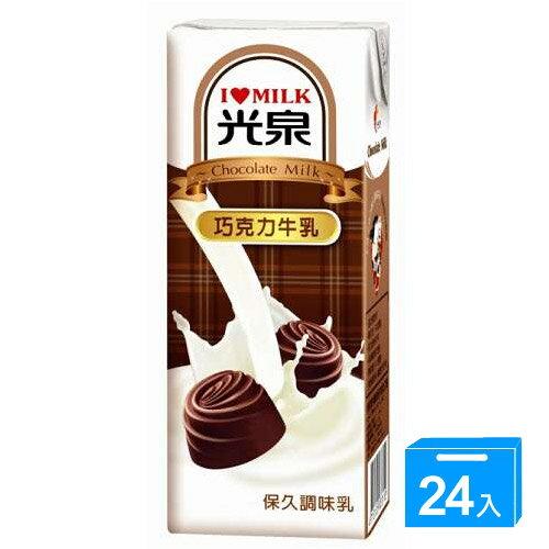 <br/><br/>  光泉保久乳-巧克力牛乳200ml*24入/箱【愛買】<br/><br/>