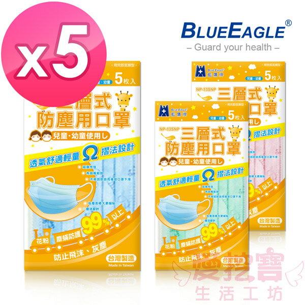 愛挖寶生活工坊:【藍鷹牌】台灣製6-10歲兒童平面三層式不織布口罩5入包x5包(藍熊粉熊綠熊)NP-13SNP*5