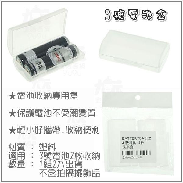 【九元生活百貨】3號電池盒 電池收納盒 電池保存盒