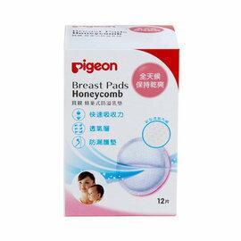 【淘氣寶寶】新品 Pigeon 貝親 蜂巢式防溢乳墊12片【蜂巢內襯可均勻地將乳汁擴散,並快速截流溢出的乳汁】