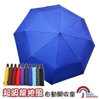 摺疊雨傘推薦到[Kasan] 龍捲風自動開收傘-寶藍就在HelloRain雨傘媽媽推薦摺疊雨傘