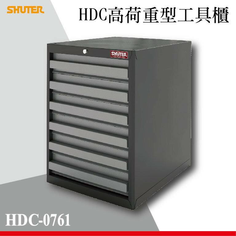 【西瓜籽】樹德HDC-0761 HDC高荷重型工具櫃 組合櫃/工具櫃/重型工業/工廠/螺絲/零件/分類櫃