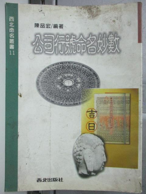 【書寶二手書T7/命理_HNZ】公司行號命名妙數_陳品宏