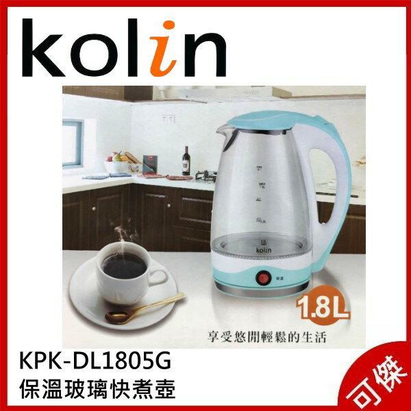 Kolin 歌林 1.8L 保溫玻璃快煮壺 KPK-DL1805G 空燒保護裝置 LED加熱燈 可傑